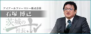 茨城の社長|アイアールファーマシー株式会社