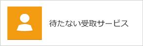 受取サービス|茨城県守谷市薬局・薬剤師、アイアールファーマシー株式会社