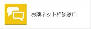 お薬ネット相談窓口|茨城県守谷市薬局・薬剤師、アイアールファーマシー株式会社